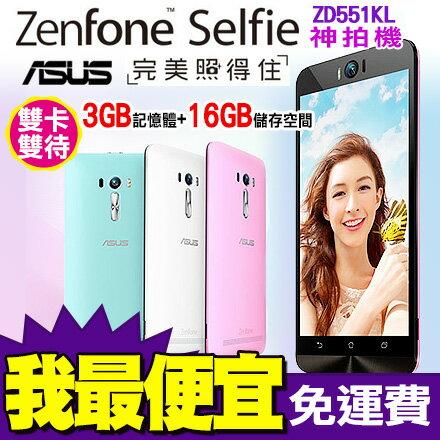 神拍機 ASUS ZenFone Selfie ZD551KL 3G/16G 贈5200行動電源+螢幕貼 5.5 吋 LTE 智慧型手機