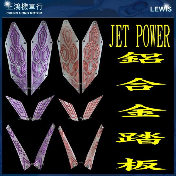 正鴻機車行 前後鋁合金踏板 JET POWER 三陽 JET POWER