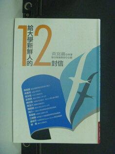 【書寶二手書T6/財經企管_GNU】給大學新鮮人的12封信_黃崑巖