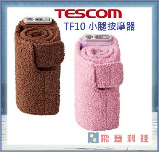 【美腿按摩師】 TESCOM TF10 小腿按摩器  放鬆腿部 強弱兩段調整 粉/咖啡 公司貨 含稅開發票