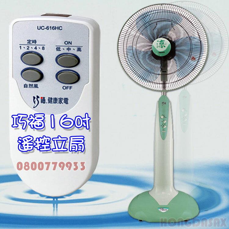 巧福16吋遙控勁涼風立扇 UC-616HC【3期0利率】【本島免運】