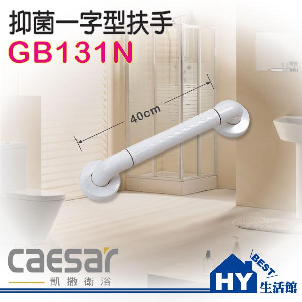 凱撒 GB131N 40公分一字型扶手 C型扶手 抑菌扶手