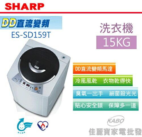 【佳麗寶】-(SHARP夏普)臭氧抗菌洗衣機-15公升【ES-SD159T】