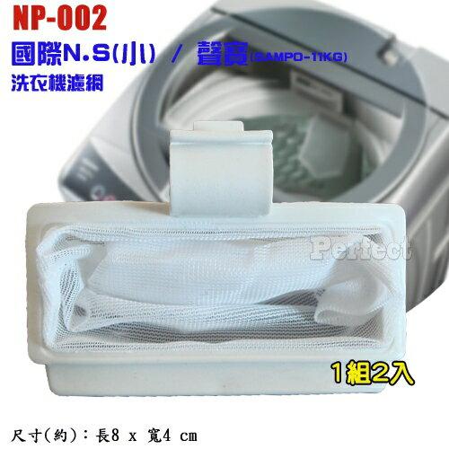 國際N.S(小)/聲寶(SAMPO-11KG)洗衣機濾網 NP-002  **免運費**  一組2入