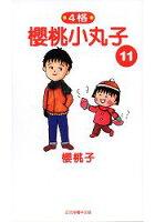 櫻桃小丸子週邊商品推薦櫻桃小丸子11