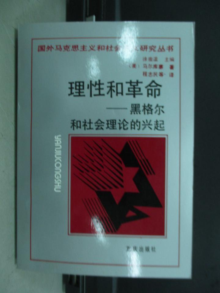 ~書寶 書T4/社會_ISF~理性和革命~黑格爾和社會理論的興起_ ~  好康折扣