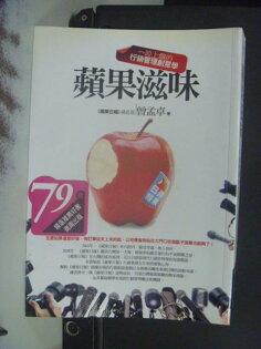 【書寶二手書T1/行銷_KNK】蘋果滋味一咬上癮的行銷辦理創意學_原價360_曾孟卓
