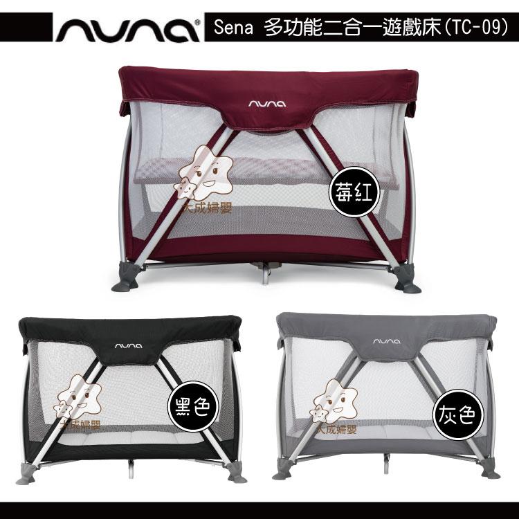 【大成婦嬰】限時超值優惠組 Nuna Sena 多功能二合一遊戲床(TC-09) 3色可選 輕便摺疊攜帶 嬰兒床 1