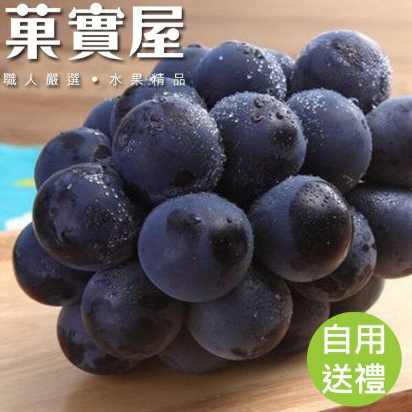 葡萄聖品 日本貓眼葡萄