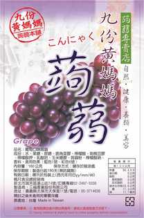 【九份黃媽媽】高纖蒟蒻片~葡萄口味 (160g )