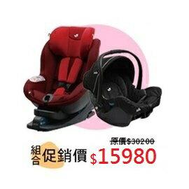 【提籃+汽座組合價】英國【Joie】Isofix 成長型安全汽座(汽車安全座椅)- 紅/灰