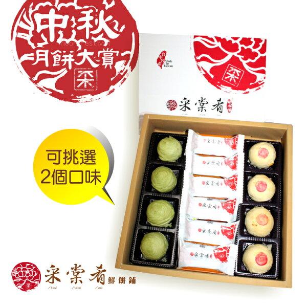 采棠肴-采棠中秋月餅禮盒(A)