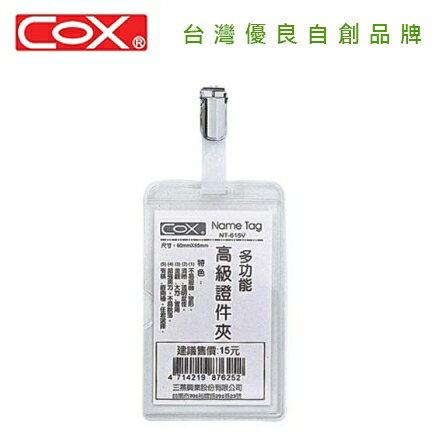 COX 三燕 NT-615V 直式多功能高級證件夾 / 個