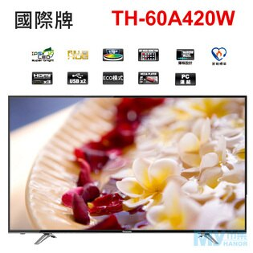 Panasonic國際牌 TH-60A420W 60吋 IPS LED液晶電視