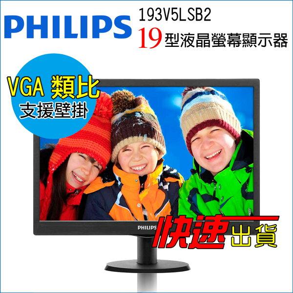 【PHILIPS 飛利浦】19型可壁掛式超值16:9寬對比液晶螢幕顯示器 193V5LSB2