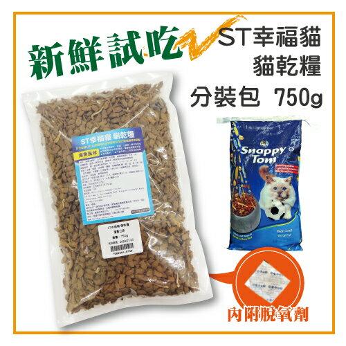 ~力奇~ST幸福貓 貓乾糧~海魚風味~分裝包750g~110元~小魚乾添加,美味升級~可超