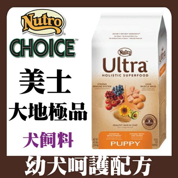 【美士Nutro】大地極品-幼犬呵護配方飼料4.5磅 加碼贈【寵物零食肉乾】