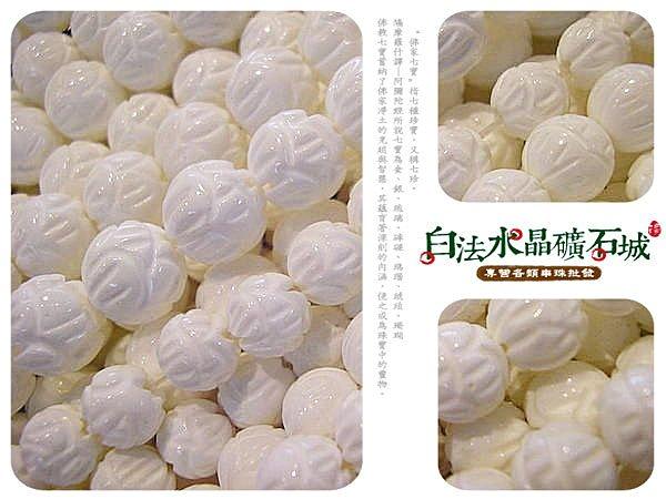 白法水晶礦石城 天然-深海 硨磲 蓮花 10mm  首飾材料-單顆訂購區