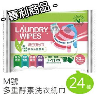 Livin'care 多重酵素 洗衣紙巾 M號 一包 24入 11-15公斤適用 洗衣 公司貨 免運