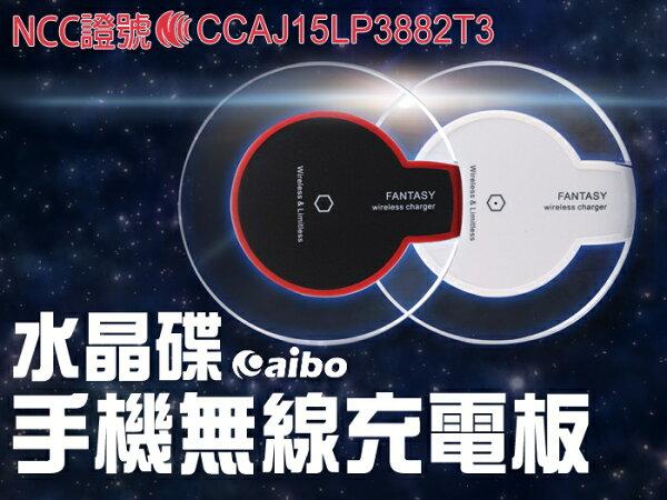 NCC認證 aibo CB-TX-Q4 Qi 水晶碟手機無線充電板/旅充/S6 edge+/S6/S6 EDGE/Nokia Lumia 925/1520/930/735/Nexus 5/7/TIS購物館