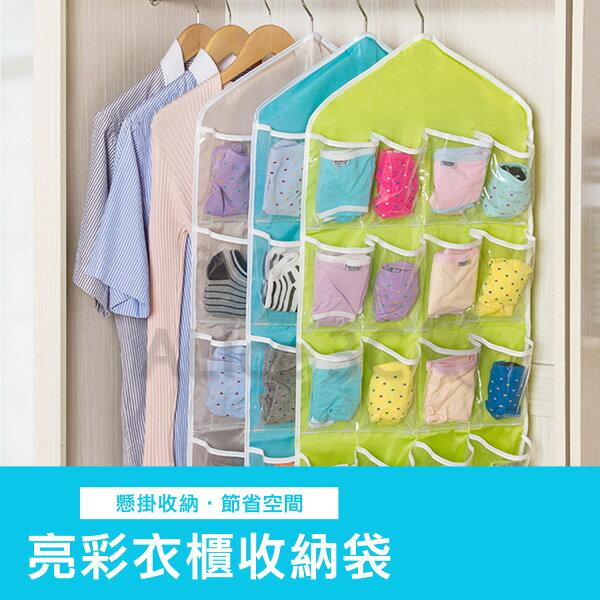 亮彩衣櫃收納袋【TA-001】收納箱 收納 整理箱 分層整理 16格 收納小內褲 襪子 絲襪 領帶