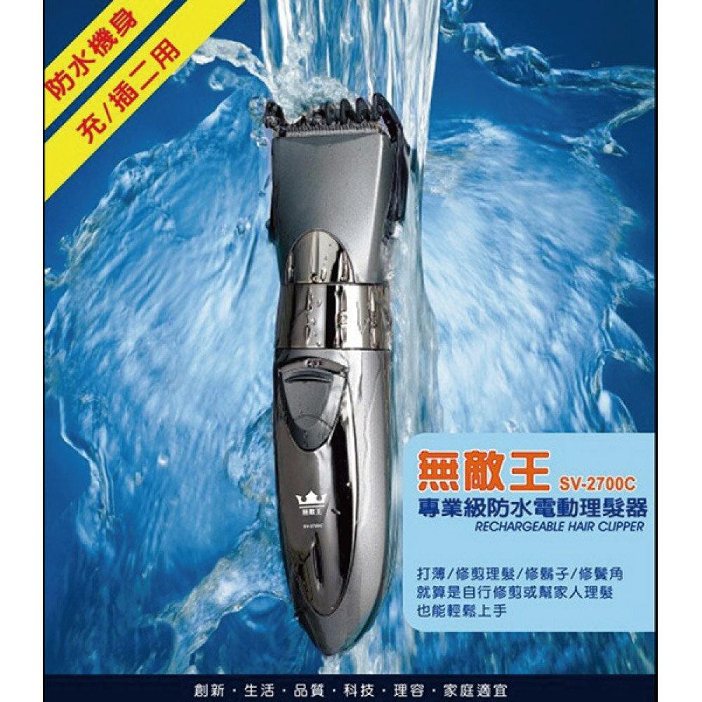 小玩子 無敵王 水洗式 充電 電剪 創新 生活 品質 科技 理容 家庭 SV-2700