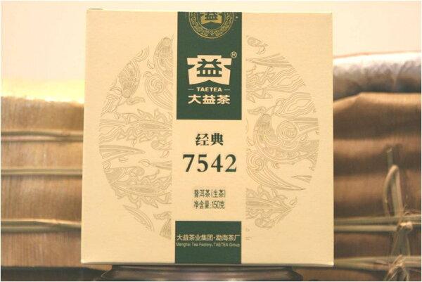 【普洱茶藏保証正品】確實是好茶2013大益經典7542 普洱(生茶) 淨含量: 150g