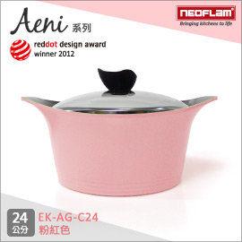 免運費 韓國NEOFLAM Aeni系列 24cm陶瓷不沾湯鍋+玻璃鍋蓋-粉紅色 EK-AG-C24