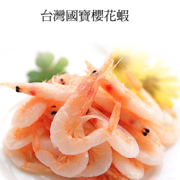 【海鮮主義】珍饌櫻花蝦 100g/盒 ★ 台灣國寶級櫻花蝦(熟櫻花蝦),珍貴價值與干貝、鮑魚、魚翅同等級!