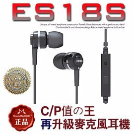 志達電子 ES18S 聲美 SoundMagic 耳道式耳機 高C/P 值 For Android Skype
