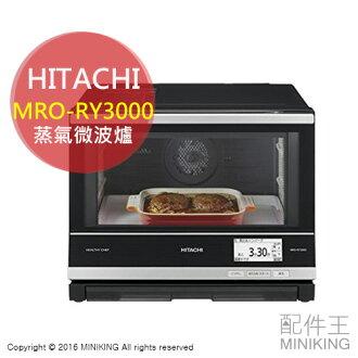 【配件王】代購 一年保 附中說 日立 HITACHI MRO-RY3000 銀 過熱蒸氣微波爐 另MRO-RBK5000