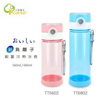 新負離子能量冷熱水壺TT5602(560ml) / TT6802(680ml) 0