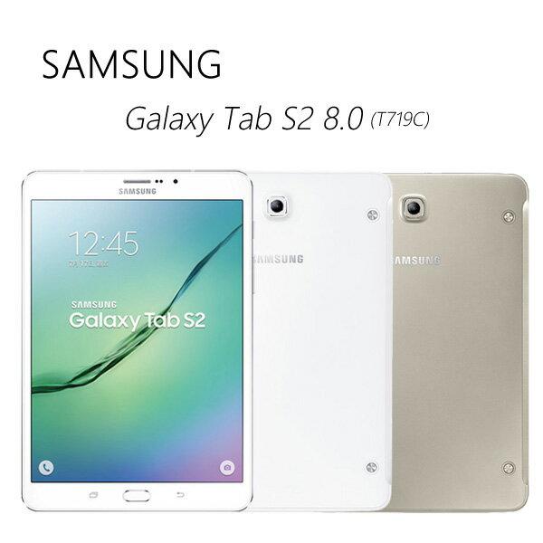 三星 Samsung Galaxy Tab S2 8.0(T719C) LTE版輕薄平板電腦~送螢幕保護貼+書本式皮套
