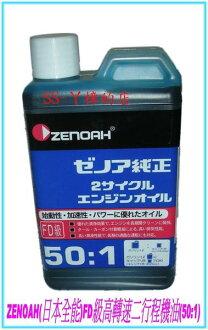 原裝ZENOAH/FD級高轉速二行程專用機油(50:1)-1L /割草機,鍊鋸,吹葉機,剪枝機適用(含稅價)