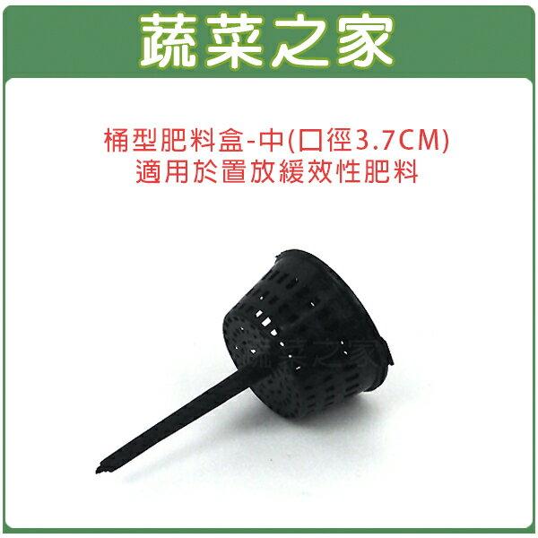 【蔬菜之家002-A64】桶型肥料盒-中(口徑3.7CM)適用於置放緩效性肥料