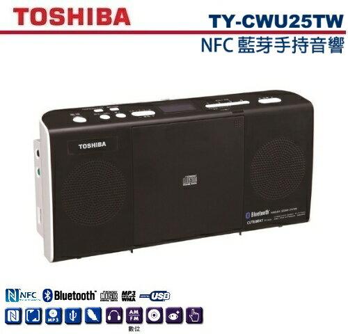 【佳麗寶】-(TOSHIBA)藍芽手提音響【TY-CWU25TW】