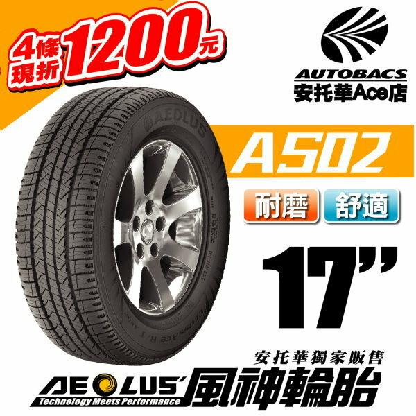 【風神輪胎225/65HR17四條】AS02舒適/耐磨/運動休旅胎CROSSACE HT (0400000012780)
