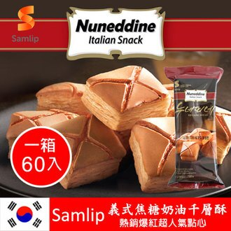 韓國爆紅 Samlip 義式焦糖奶油千層酥 (一口酥) 45gx60入 一箱 千層酥 Nuneddine 進口零食【N101337】