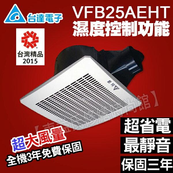 台達電子DC直流節能換氣扇 通風扇 濕度感測控制換氣機VFB25ACHT/VFB25AEHT/VFB25AXT抽風機