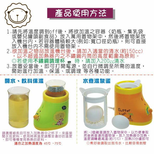 Butter Lion奶油獅 - 溫奶器/母乳加熱器 6