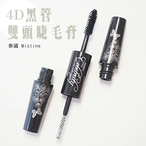 【現貨供應最低價】泰國 Mistine 4D黑管雙頭睫毛膏 IF0142