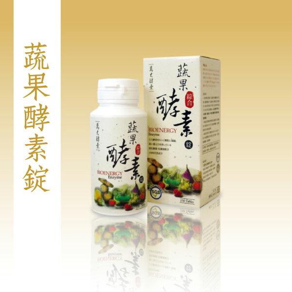 【萬大酵素】57蔬果酵素錠  /57種蔬果酵素營養/低糖酵素/ 消化酵素