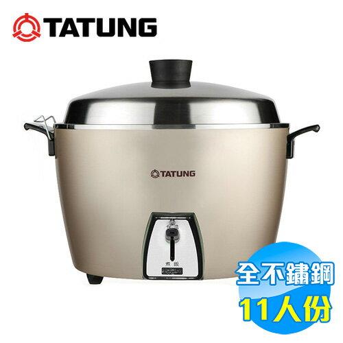 大同 Tatung 11人份 文藝金 全不鏽鋼 電鍋 TAC-11L-NAG