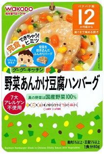 【Wakodo和光堂】 蔬菜豆腐漢堡排 12m