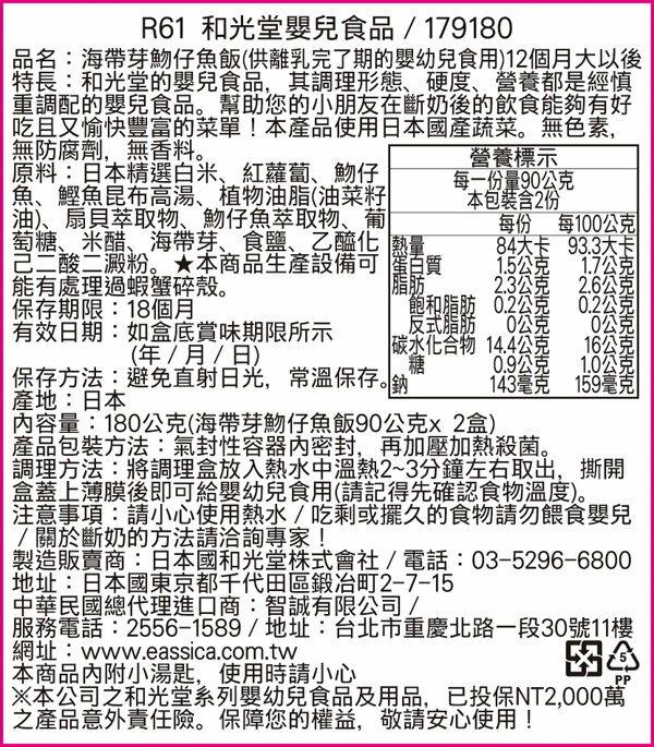 *R系列買六送一* Wakodo和光堂 - R61 海帶芽?仔魚飯 12m (每周進貨效期有保障) 1
