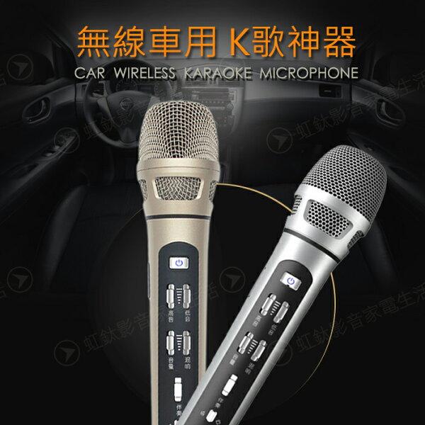 藍芽無線麥克風 行動KTV 手機麥克風 途訊K9 車用藍芽麥克風