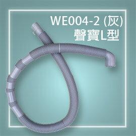 1540U聲寶洗衣機L型排水管(中缺口)**本售價為單支價格**