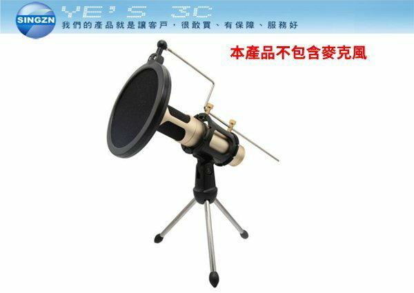 「YE's 3C」Full Power Idol K8 唱吧K歌 麥克風支架 桌上型K歌專用 防噴支架 yes3c
