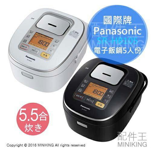 【配件王】日本代購 Panasonic 國際牌 SR-HB105 IH電鍋 IH電子鍋 壓力鍋 電鍋 5人份