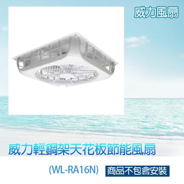 【威力】18吋輕鋼架天花板節能風扇(WL-RA26S)